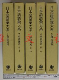 日本语语汇大系 5册全 岩波书店 1997年