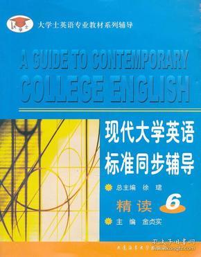 现代大学英语标准同步辅导精读 6