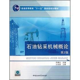 石油钻采机械概论(第2版)