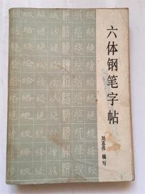 六体钢笔字帖 /刘志伟编写