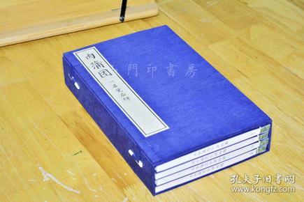 和刻本中国禁毁小说《肉蒲团》《觉后禅》宣纸线装本 一函四册。