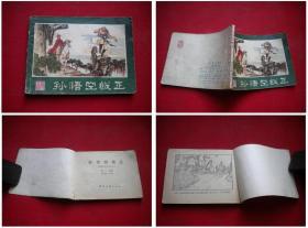 《孙悟空皈正》西游记2,湖南1981.10一版一印,320号,连环画
