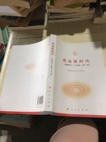 """我说新时代——高校辅导员十九大精神""""双巡""""集萃"""