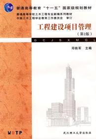 """普通高等教育""""十一五""""国家级规划教材:工程建设项目管理(第2版)"""