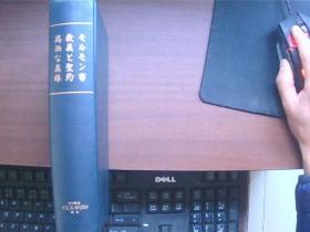 日文原版书 モルモン书,教义と圣约,高価な真珠