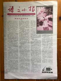 语文小报(2019年2月28日,今日4版)