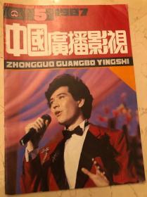 中国广播影视 1987年第8期 红楼梦 费翔 张艾嘉 朱琳
