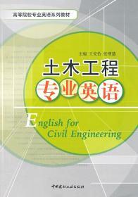 正版二手包邮 土木工程专业英语专业英语 王安怡张明慧  中国建材