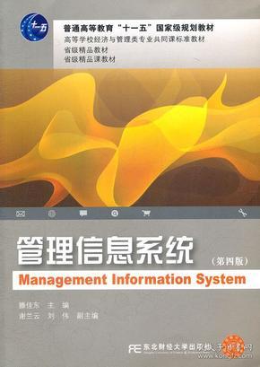 """管理信息系统(第4版)/普通高等教育""""十一五""""国家级规划教材·高等学校经济与管理类专业共同课标准教材"""