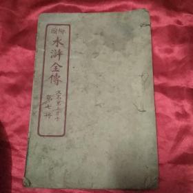 绘图水浒全传又名第五才子(第七册)   第七十一回至七十九回
