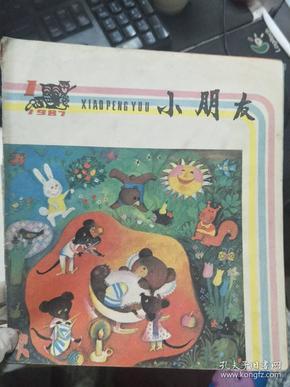 《小朋友 1987 1》动物贺年片、双胞胎、冬天的歌、白兔请客、新年游乐园、救救小铁头、妙想新天地、中国长猿臂.......