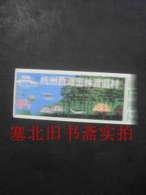 杭州西湖密林渡假村门票 纸质一张10.5*4.5CM