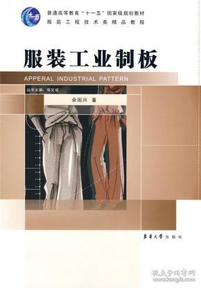 服装工业制板