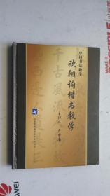 欧阳询楷书教学    中国书法教学   主讲人: 卢中南