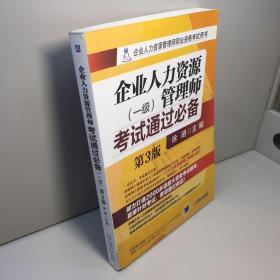 企业人力资源管理师考试通过必备(一级 第3版)
