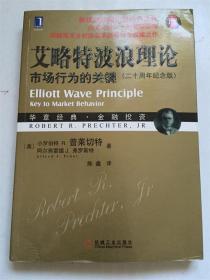 艾略特波浪理论:市场行为的关键/小罗伯特R.普莱切特 阿尔弗雷德J.弗罗斯特