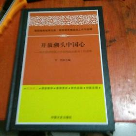 开放潮头中国心--对外经济贸易大学思想政治教育工作效果.