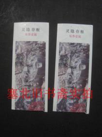 灵隐风景区门票 纸质2张合售14.5*6CM