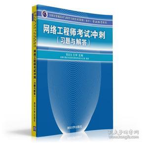 全国计算机技术与软件专业技术资格(水平)考试参考用书:网络工程师考试冲刺(习题与解答)