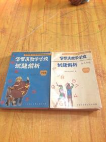 华罗庚数学学校试题解析 中学部-初一年级、初二年级两册合售 未使用无字迹