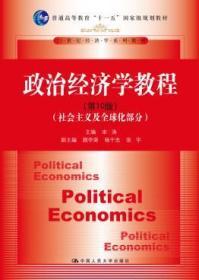 """政治经济学教程·社会主义及全球化部分(第10版)普通高等教育""""十一五""""国家级规划教材"""