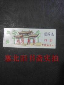 五台山塔院寺塑料门票 1张8.7*3.5CM