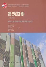 建筑材料(第四版)