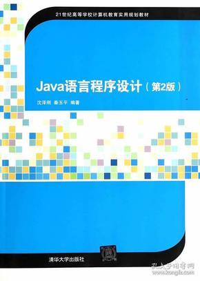 Java语言程序设计(第2版)(21世纪高等学校计算机教育实用规划教材)