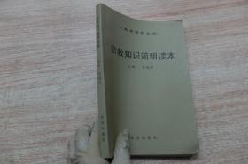 宗教知识简明读本