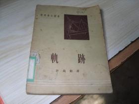 开明青年丛书---轨迹                              AE724