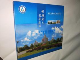 2016年邮票北京邮电大学四级学院邮票【书架5】