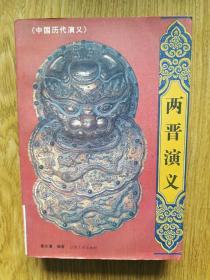 中国历代演义: 两晋演义 蔡东藩著 [1996年二版一印]