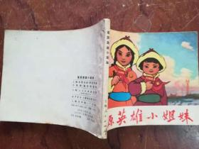 A3文革连环画 草原英雄小姐妹(一版二印)