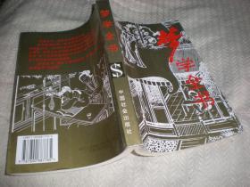 梦学全书  /中国社会出版社/  罗基  /1996年1版1印