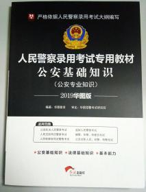 2019华图版·人民警察录用考试专用教材:公安基础知识(公安专业知识)
