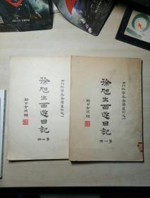 西北科学考察团丛刊之一:徐旭生西游日记【第一册、第二册】2册合售