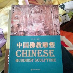 中国佛教雕塑