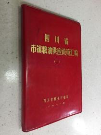 四川省市镇粮油供应政策汇编 二 (软皮精装)