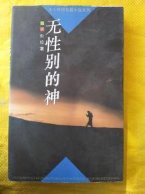 正版 九十年代长篇小说系列:无性别的神,94年一版一印 7500615248