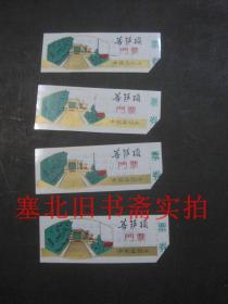 五台山菩萨顶塑料门票 4张合售 9*3.5CM