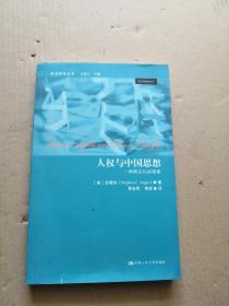 人权与中国思想:一种跨文化的探索