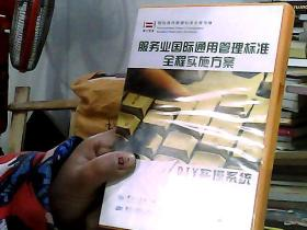 服务业国际通用管理标准全程实施方案 上(光盘一张)