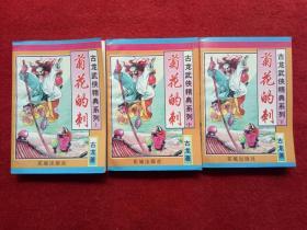 武侠小说《菊花的刺》古龙著花城出版社1988年1版1印32开