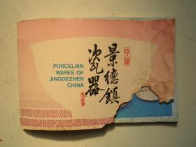 中国景德镇瓷器(产品图册)
