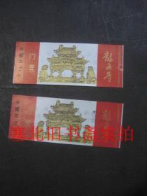 五台山龙泉寺塑料门票 2张合售 9*3.5CM