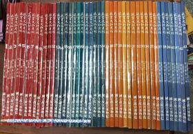 故宫文物月刊 1-43册