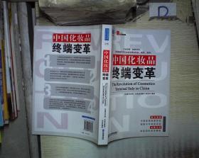 中国化妆品终端变革 。、。