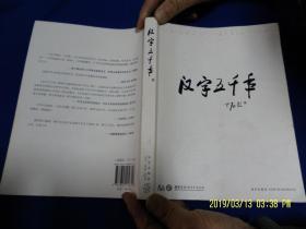 汉字五千年  16开   (八集人文纪录片-汉字五千年的解说文本和部分画面) 2009年1版1印