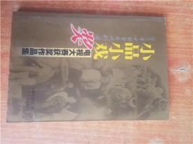 2001年中国曹禺戏剧奖 小品小戏奖电视大赛获奖作品集