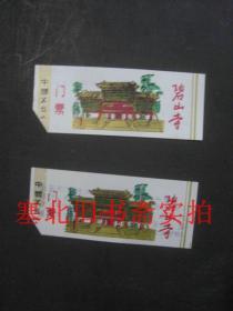 五台山碧山寺塑料门票 2张合售 9.2*3.5CM